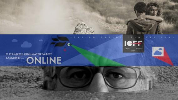 Ο Ιταλικός κινηματογράφος ταξιδεύει Online