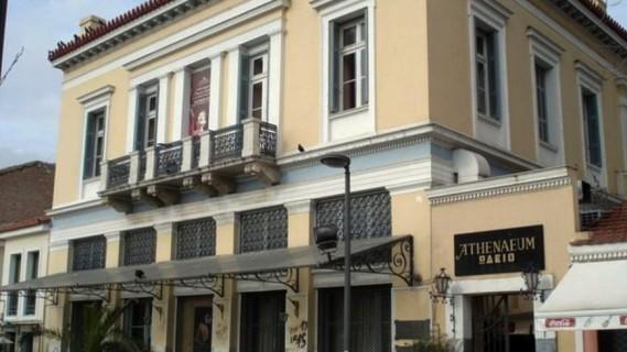 Εκτεταμένες οι καταστροφές στο Διεθνές Καλλιτεχνικό Κέντρο και Ωδείο Athenaeum