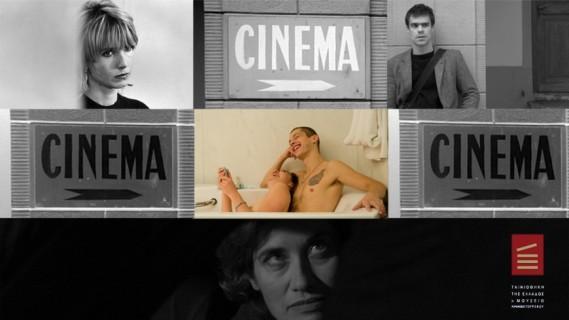 Ειδικό αφιέρωμα στο νέο Ελβετικό κινηματογράφο, από την Ταινιοθήκη της Ελλάδος