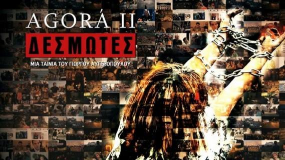 «AGORA II - Δεσμώτες»: Το ντοκιμαντέρ του Γιώργου Αυγερόπουλου, στην ΕΡΤ