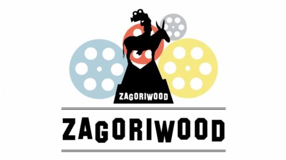 Zagoriwood 2021: Προβολές κάτω από τον έναστρο ουράνιο θόλο των Ηπειρωτικών βουνών