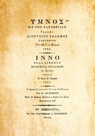 Εξώφυλλο της πρώτης ελληνικής έκδοσης του Ύμνου εις την ελευθερία (1825) με τόπο έκδοσης το Μεσολόγγι.